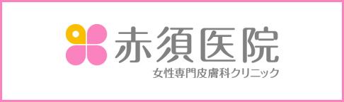 赤須医院 女性専門皮膚科クリニック