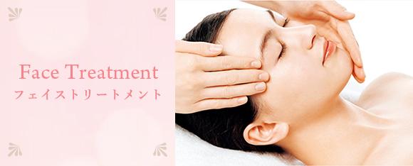 Facial Treatment フェイス トリートメント