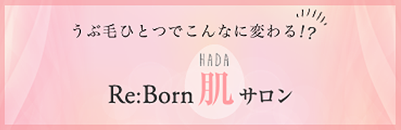 産毛一つでこんなに変わる!?Re:Born肌サロン
